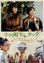 小川町セレナーデ(通常)(DVD)