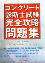 コンクリート診断士試験完全攻略問題集(2015年版)(単行本)