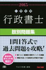 行政書士 肢別問題集(行政書士 一発合格シリーズ)(2015年度版)(単行本)