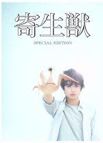 寄生獣 豪華版(Blu-ray Disc)(BLU-RAY DISC)(DVD)