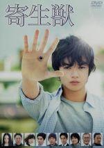 寄生獣(通常)(DVD)