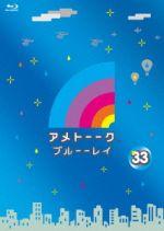 アメトーーク! ブルーーレイ33(Blu-ray Disc)(BLU-RAY DISC)(DVD)