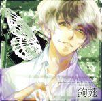 黒蝶のサイケデリカ キャラクターCD Vol.4 鉤翅(通常)(CDA)