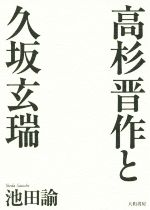 高杉晋作と久坂玄瑞(単行本)