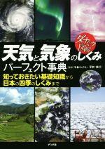天気と気象のしくみパーフェクト事典 ダイナミック図解(単行本)