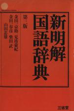 新明解国語辞典 第3版(単行本)