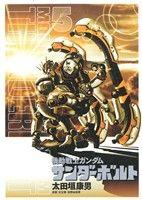 機動戦士ガンダム サンダーボルト(5)(ビッグCスペシャル)(大人コミック)
