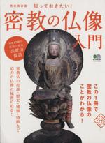 密教の仏像入門(エイムック)(単行本)