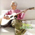70歳はセブンティーン(通常)(CDA)