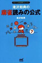 滝沢和典の麻雀読みの公式(日本プロ麻雀連盟BOOKS)(単行本)