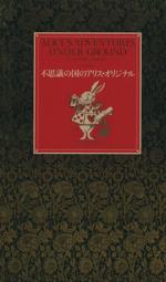 不思議の国のアリス・オリジナル 2冊セット(2冊セット)(単行本)