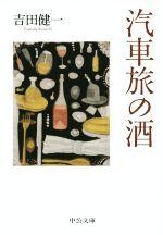 汽車旅の酒(中公文庫)(文庫)
