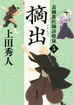 摘出   表御番医師診療禄 5(角川文庫19013)(文庫)