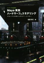 Maya実践ハードサーフェスモデリング(単行本)