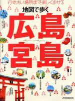 地図で歩く 広島 宮島(JTBのMOOK)(単行本)