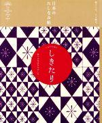 日本のたしなみ帖 しきたり折々の作法をたのしむ