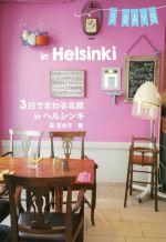 3日でまわる北欧inヘルシンキ(単行本)