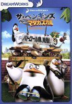 ザ・ペンギンズ from マダガスカル パトロール隊、始動!(通常)(DVD)