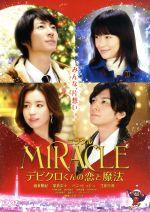 MIRACLE デビクロくんの恋と魔法(通常)(DVD)