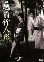 越前竹人形(通常)(DVD)