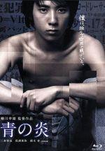 青の炎(Blu-ray Disc)(BLU-RAY DISC)(DVD)