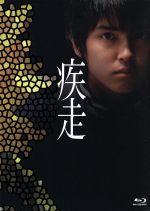 疾走(Blu-ray Disc)(BLU-RAY DISC)(DVD)