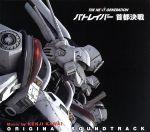 THE NEXT GENERATION パトレイバー首都決戦 オリジナル・サウンドトラック(Blu-spec CD)(通常)(CDA)