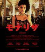 モナリザ(Blu-ray Disc)(BLU-RAY DISC)(DVD)