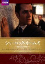 シャーロック・ホームズ 淑女殺人事件(通常)(DVD)