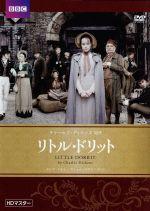リトル・ドリット HDマスター(通常)(DVD)
