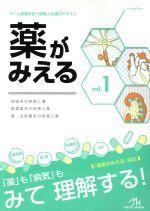 薬がみえる(vol.1)(単行本)