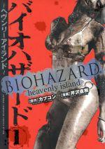 バイオハザード ヘヴンリーアイランド(1)(チャンピオンCエクストラ)(大人コミック)