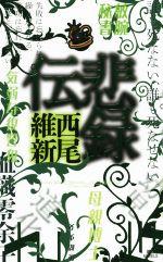悲録伝(講談社ノベルス)(新書)