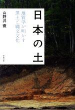 日本の土 地質学が明かす黒土と縄文文化(単行本)