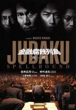 金融腐蝕列島 呪縛(通常)(DVD)