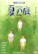 夏の庭-The Friends-(HDリマスター版)(通常)(DVD)
