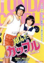 翔んだカップルオリジナル版(HDリマスター版)(通常)(DVD)