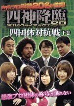 四神降臨 2014 クライマックス SP 四団体対抗戦 下巻(通常)(DVD)