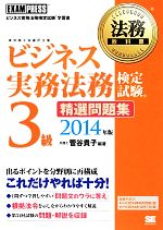 ビジネス実務法務検定試験3級 精選問題集(法務教科書)(2014年版)(単行本)