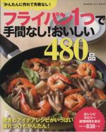 フライパン1つで手間なし!おいしい480品(ヒットムック料理シリーズ)(単行本)