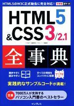 HTML5&CSS3/2.1全事典(できるポケット)(単行本)