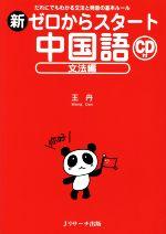 新ゼロからスタート中国語 文法編 だれにでもわかる文法と発音の基本ルール(CD付)(単行本)