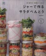 彩り鮮やか!野菜がいっぱい!ジャーで作るサラダべんとう(エイムック)(単行本)