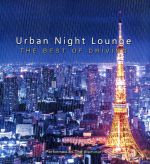 Urban Night Lounge presents -THE BEST OF DRIVING- Performed by The Illuminati(通常)(CDA)