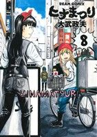 ヒナまつり(8)(ビームC)(大人コミック)