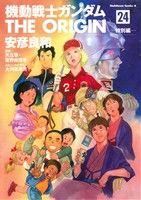 機動戦士ガンダム ジ・オリジン 特別編(24)(角川Cエース)(大人コミック)