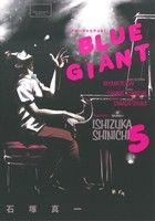 BLUE GIANT(5)(ビッグCスペシャル)(大人コミック)