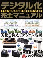 デジタル化完全マニュアル三才ムックVol.781