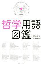 哲学用語図鑑(単行本)