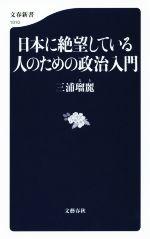 日本に絶望している人のための政治入門(文春新書1010)(新書)
